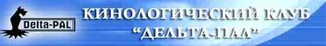 Дельта-Пал Кинологический Клуб РКФ